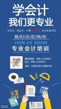 蓝色扁平化会计培训促销宣传海报