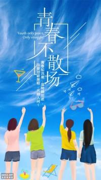 清新蓝色天空青春不散场毕业纪念海报