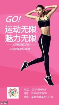 粉色时尚运动健身宣传海报