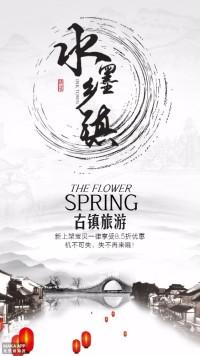 中国风水墨乡镇旅游海报模板