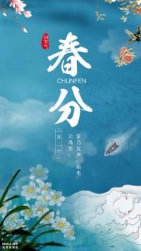 蓝色清新文艺二十四节气青春分海报模板