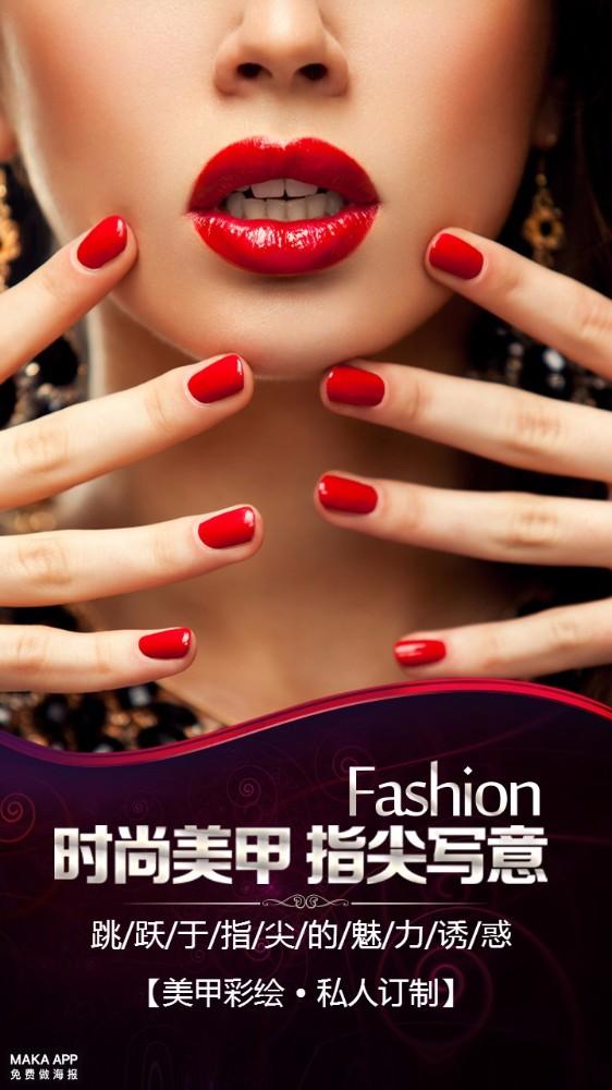 红色高端时尚美甲彩绘宣传促销海报