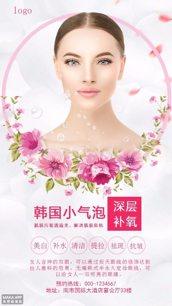 粉色花样韩国小气泡美容宣传海报