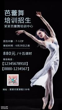 黑色时尚少儿芭蕾舞暑期招生宣传海报