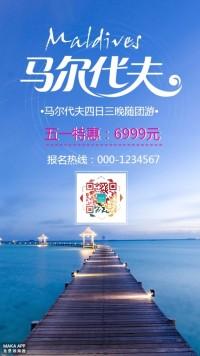 时尚清新马尔代夫五一出游促销海报