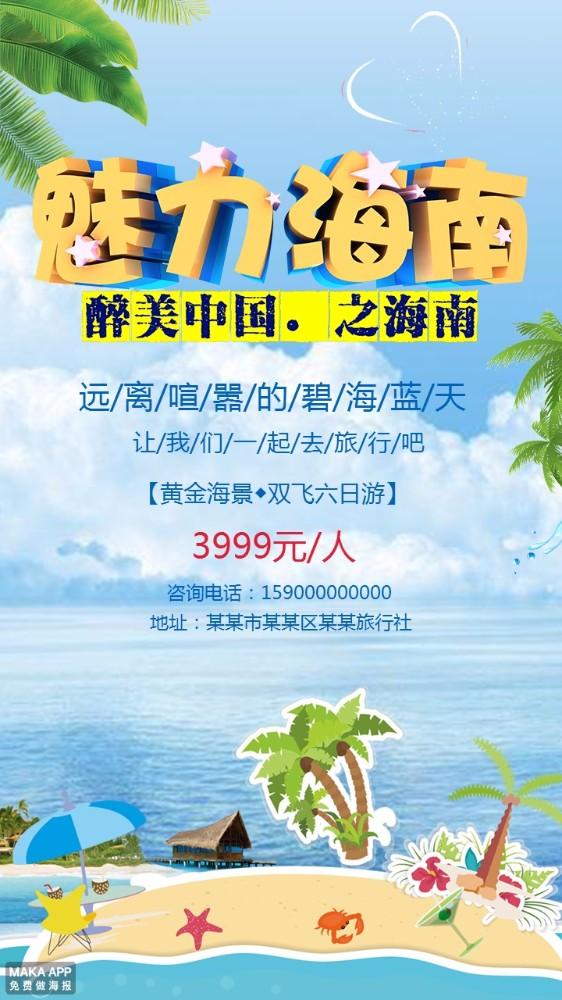 清新魅力海南旅游宣传促销海报