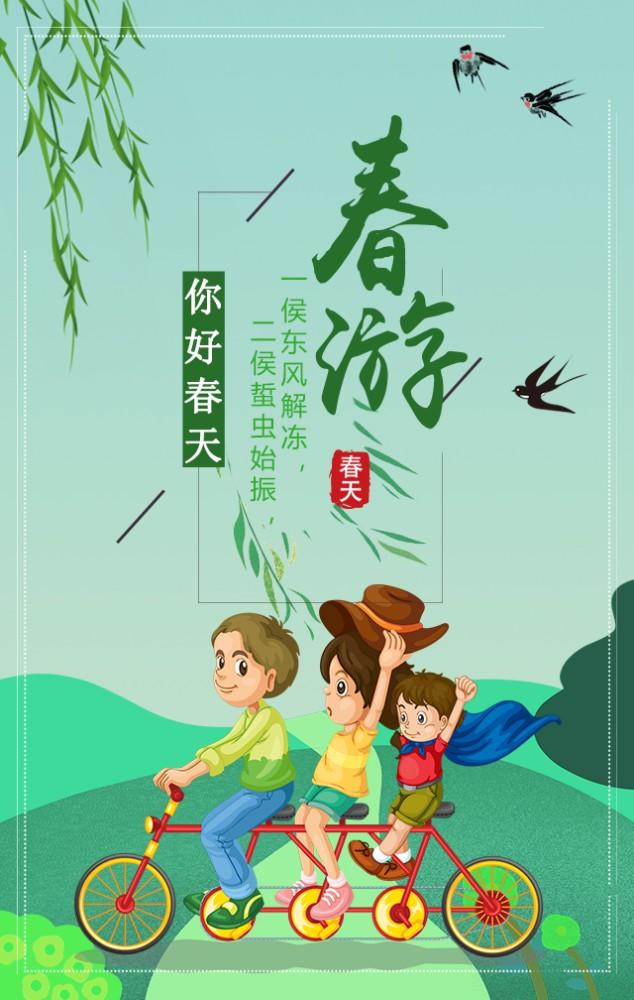 春季踏青旅游旅行社绿色清新促销宣传H5模板