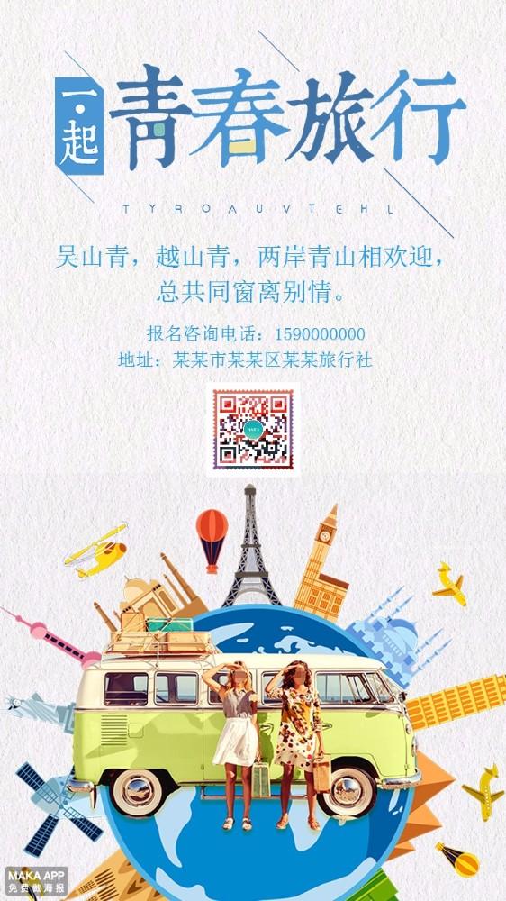 简约文艺一起青春旅行宣传促销海报