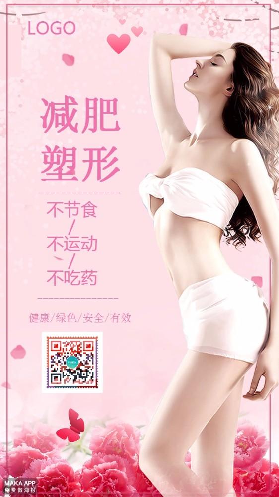 粉色减肥塑形宣传促销海报