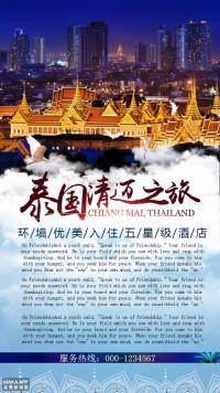时尚高端泰国清迈之旅旅游宣传海报