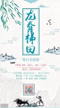 文艺中国风龙脊梯田旅游宣传模板