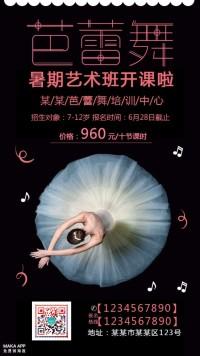 暑期少儿芭蕾舞培训招生海报