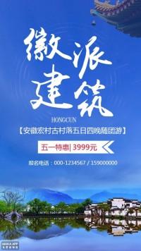 安徽宏村徽派建筑旅游促销海报模板