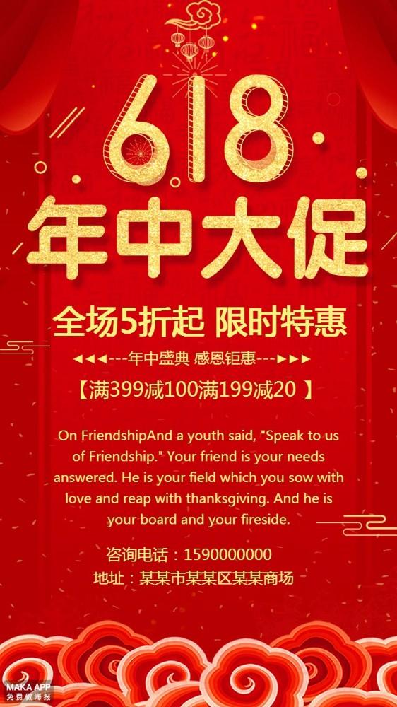 红色喜庆618年中大促促销海报模板