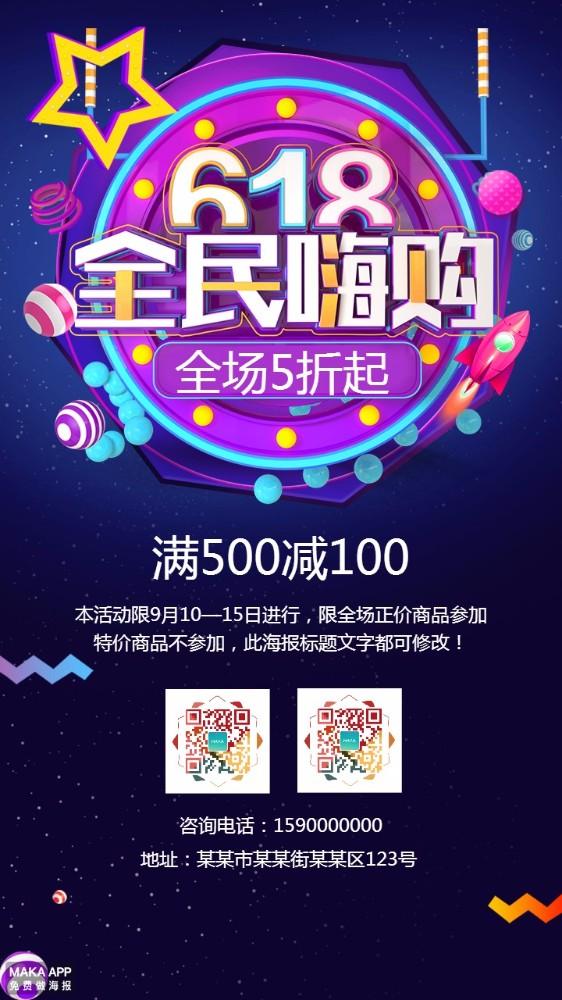 时尚酷炫618全民嗨购促销宣传海报