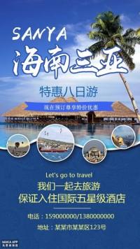 海南三亚旅游促销海报模板