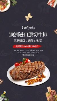 时尚质感澳洲进口原切牛排促销海报