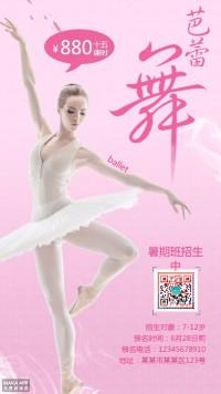 粉色时尚少儿芭蕾舞暑期招生宣传海报