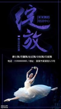 时尚舞蹈培训招生海报模板