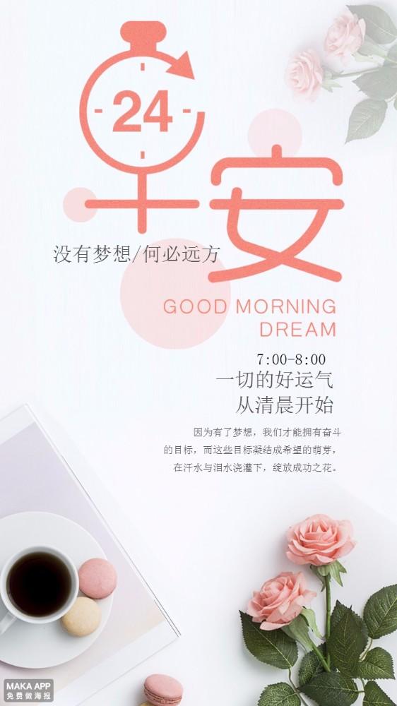 清新文艺日系早安日签海报模板