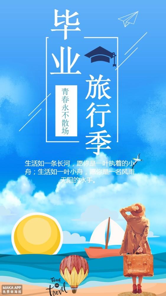 清新蓝色手绘毕业旅行季宣传海报