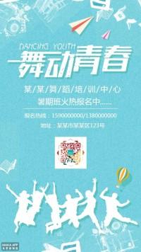 绿色清新舞动青春舞蹈培训招生海报