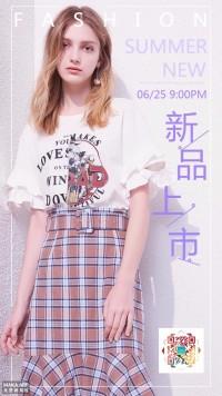 时尚女装新品上市促销海报模板