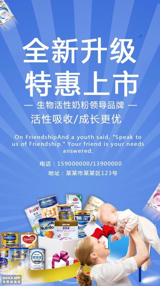 蓝色清新卡通奶粉促销宣传海报