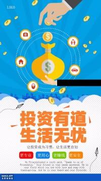 蓝色扁平化投资有道生活无忧金融理财宣传海报