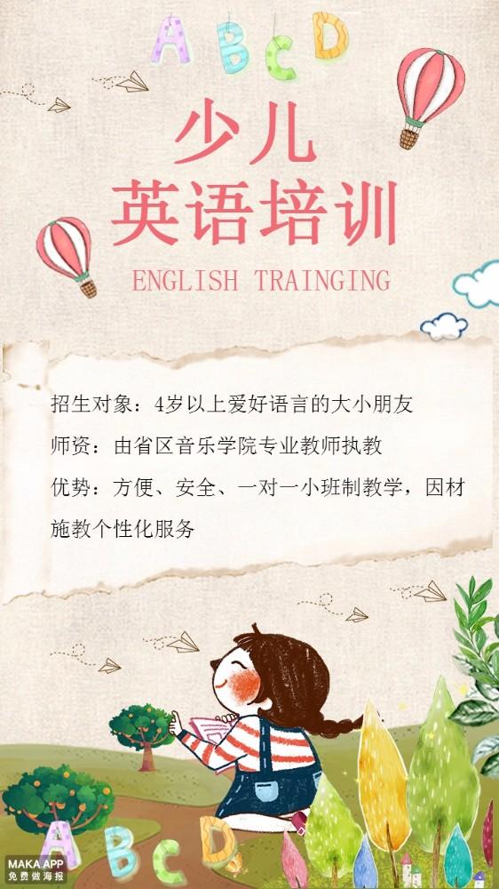 文艺可爱小清新少儿英语培训海报
