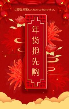 红色喜庆年货抢先购促销模板