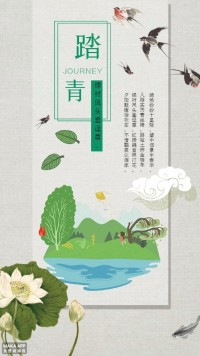 中国风水墨风踏青旅游海报模板