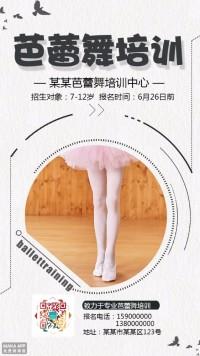 时尚简约日系清新芭蕾舞培训招生海报模板