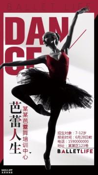 红色芭蕾舞培训招生宣传海报模板