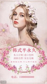 粉色时尚韩式半永久美容海报模板