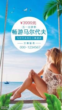 时尚清新畅游马尔代夫旅游促销海报