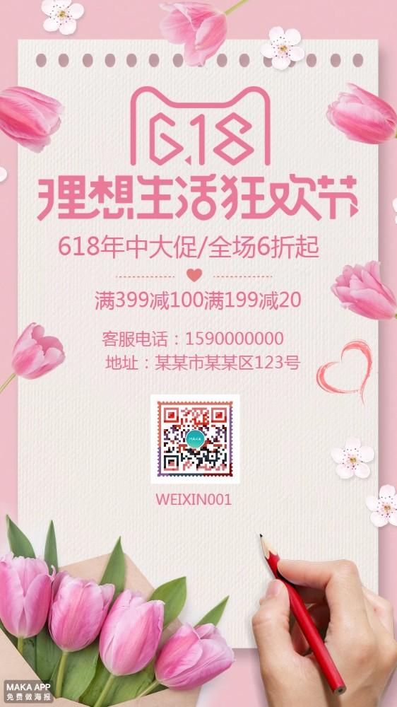 粉色618理想生活狂欢节促销海报
