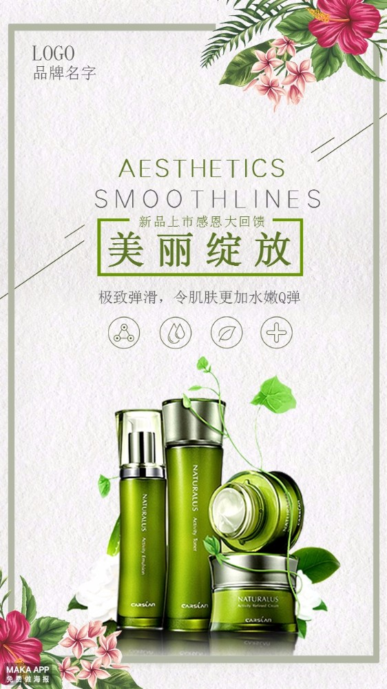 时尚清新文艺护理产品宣传促销海报
