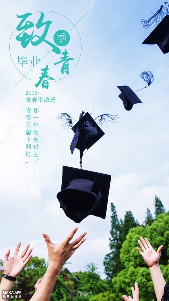 小清新青春毕业季海报模板
