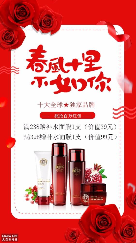 红色大气时尚化妆品促销宣传海报