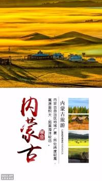内蒙古草原旅游宣传海报