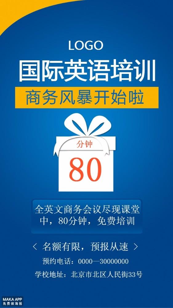 蓝色商务扁平化国际英语培训促销宣传海报