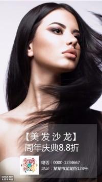 时尚美发沙龙周年庆典促销海报