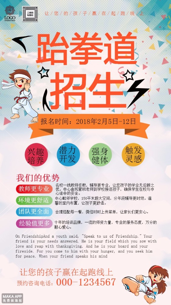 卡通跆拳道招生宣传海报模板