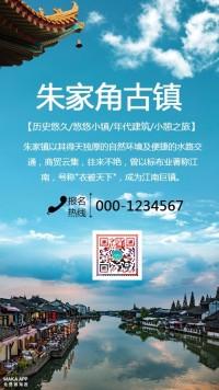 中国风朱家角古镇旅游宣传海报
