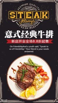 黑色复古牛排新店开张促销宣传海报