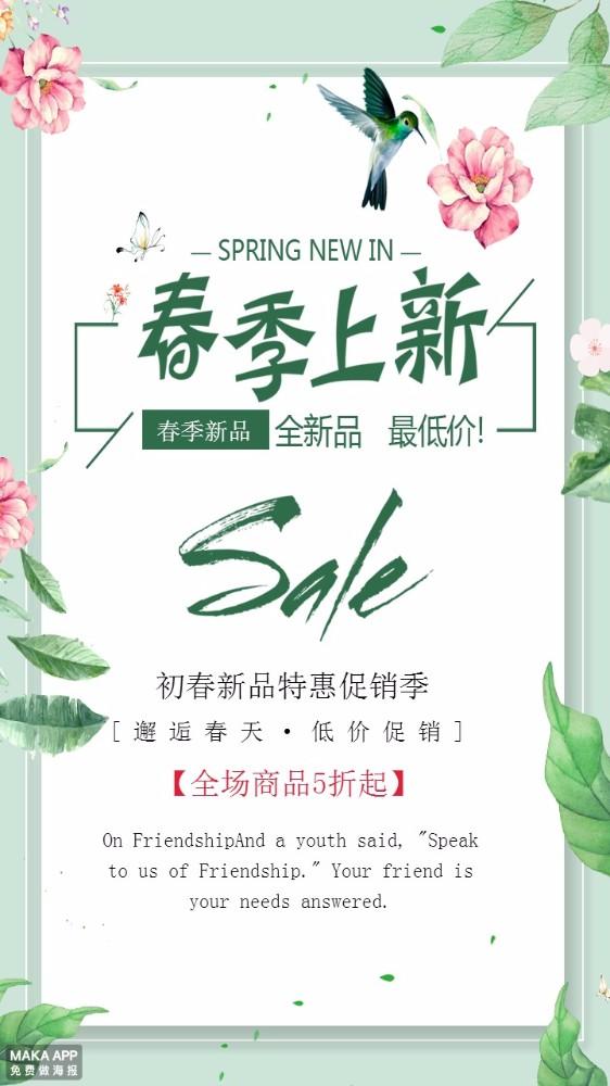 绿色清新花样春季上新促销海报模板