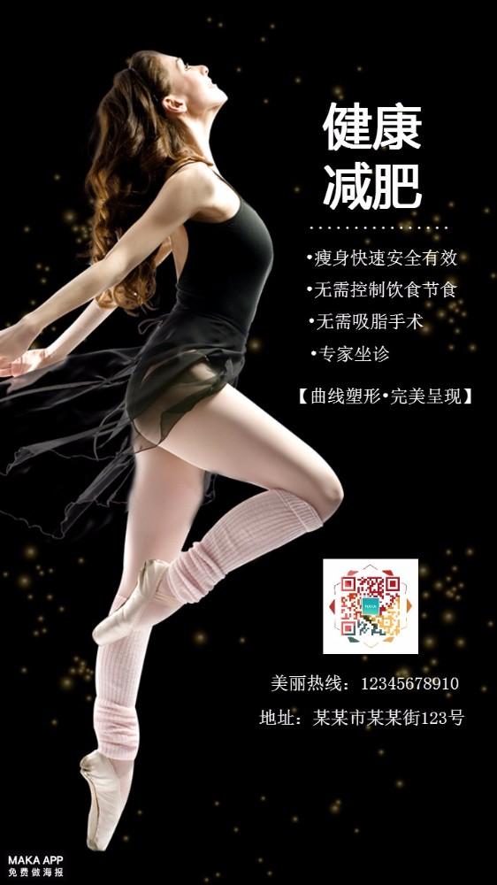 黑金时尚健康减肥塑形宣传海报