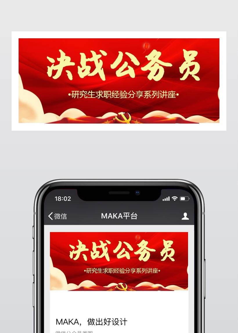 决战公务员求职经验分享讲座红色中国风公众号微信封面大图头条