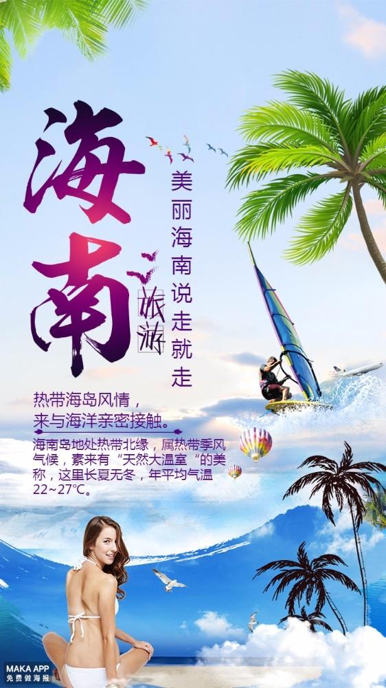 热带风情海南旅游宣传海报模板